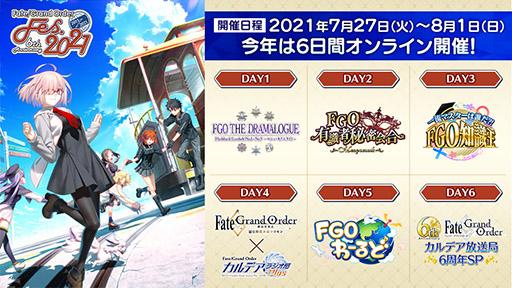 画像集#001のサムネイル/「Fate/Grand Order Fes. 2021」が本日から8月1日までオンライン開催。初日はオープニング生配信とAR朗読劇を予定