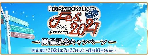 """画像集#001のサムネイル/「FGO」,""""FateGrand Order Fes. 2021""""開催記念キャンペーンが開催"""