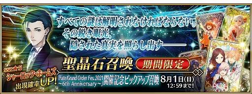 """画像集#002のサムネイル/「FGO」,""""FateGrand Order Fes. 2021""""開催記念キャンペーンが開催"""