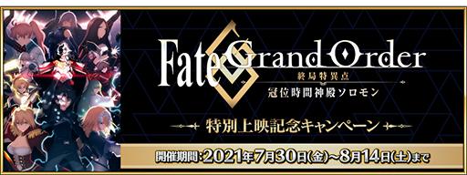 """画像集#001のサムネイル/「Fate/Grand Order」,""""FGO -終局特異点 冠位時間神殿ソロモン-""""の特別上映を記念したキャンペーンが開始"""