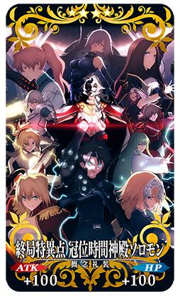 """画像集#002のサムネイル/「Fate/Grand Order」,""""FGO -終局特異点 冠位時間神殿ソロモン-""""の特別上映を記念したキャンペーンが開始"""