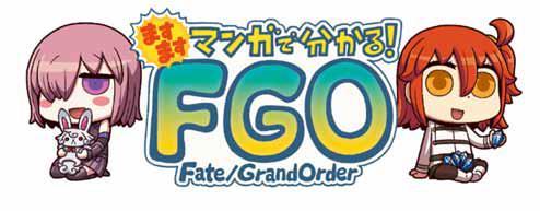 画像集#001のサムネイル/「ますますマンガで分かる!Fate/Grand Order」第216話が公開