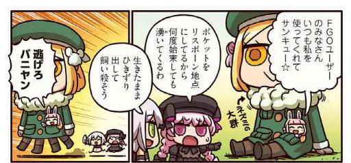 画像集#002のサムネイル/「ますますマンガで分かる!Fate/Grand Order」第216話が公開