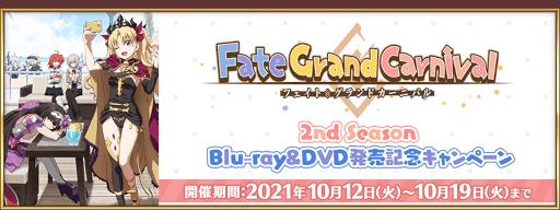 画像集#001のサムネイル/「FGO」,「Fate/Grand Carnival 2nd Season」Blu-ray&DVD 発売記念キャンペーンを開催