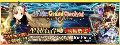 画像集#003のサムネイル/「FGO」,「Fate/Grand Carnival 2nd Season」Blu-ray&DVD 発売記念キャンペーンを開催