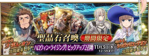 """画像集#001のサムネイル/「Fate/Grand Order」の召喚で""""★5(SSR)ナポレオン""""などがピックアップ"""