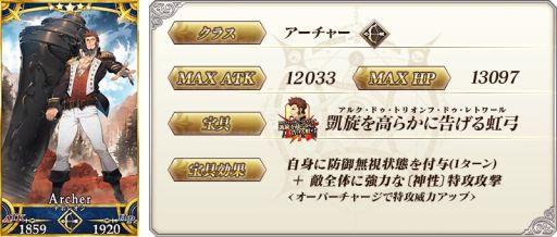 """画像集#002のサムネイル/「Fate/Grand Order」の召喚で""""★5(SSR)ナポレオン""""などがピックアップ"""