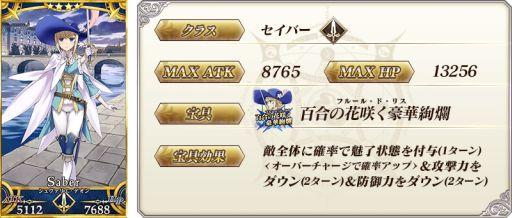 """画像集#003のサムネイル/「Fate/Grand Order」の召喚で""""★5(SSR)ナポレオン""""などがピックアップ"""