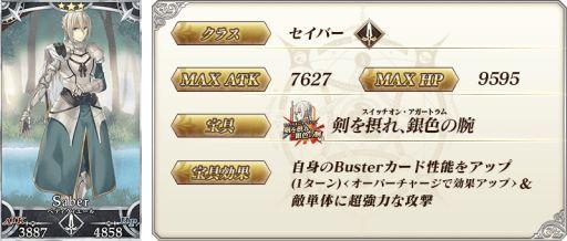 """画像集#004のサムネイル/「Fate/Grand Order」の召喚で""""★5(SSR)ナポレオン""""などがピックアップ"""