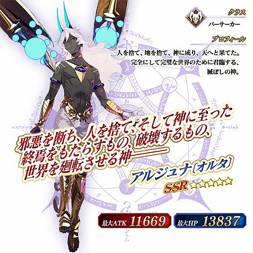 「Fate/Grand Order」,期間限定で「ユガ・クシェートラピックアップ2召喚(日替り)」を開催