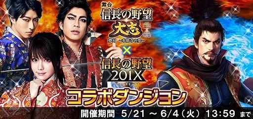 画像(002)「信長の野望 201X」と舞台「信長の野望・大志」のコラボが5月21日にスタート