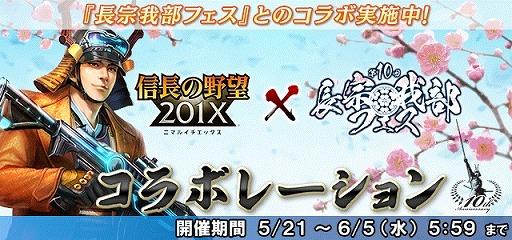 画像(010)「信長の野望 201X」と舞台「信長の野望・大志」のコラボが5月21日にスタート