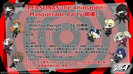 「ペルソナ5」,TVアニメ第15話の先行カットが公開に