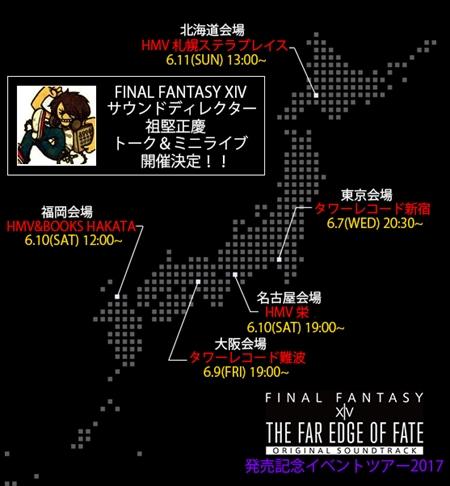 FFXIV」のサントラ第5弾「THE FAR EDGE OF FATE: FINAL FANTASY
