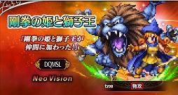画像集#001のサムネイル/「FFBE」にDQM スーパーライトからゾーマら新ユニットが参戦