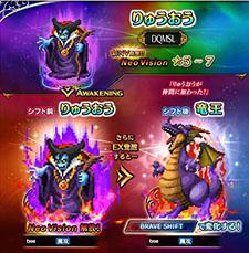 画像集#003のサムネイル/「FFBE」にDQM スーパーライトからゾーマら新ユニットが参戦