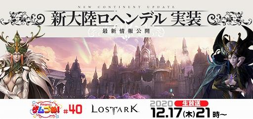 画像集#001のサムネイル/「LOST ARK」の最新情報が12月17日21:00から配信のゲームオン生放送番組で公開