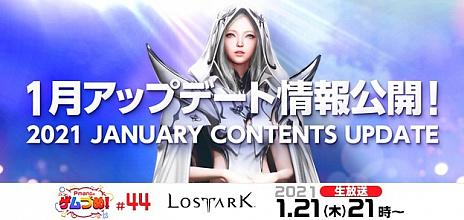 画像集#004のサムネイル/「LOST ARK」,2021年1月27日に予定しているアップデートの特設サイトが公開。ノートPCや生活家電などが当たるキャンペーンの開催も