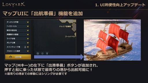 画像集#012のサムネイル/「LOST ARK」,1月27日実施のアップデート情報と今後の実装予定が公開。2月に新クラス「ホーリーナイト」,3月に新大陸「ヨーン」が登場