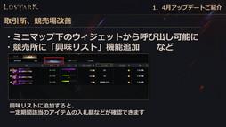 画像集#014のサムネイル/「LOST ARK」の4月アップデート「カイシュテル」が4月28日に実装。新アビスレイドやシステム/UIの改善など多数のアップデートが実施予定
