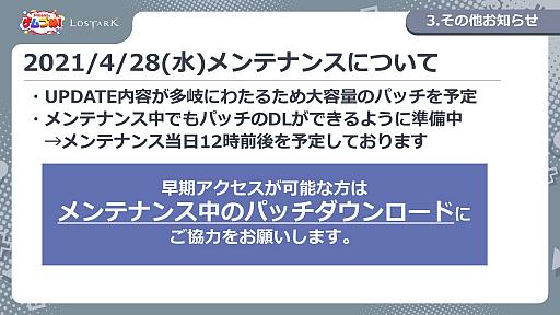 画像集#034のサムネイル/「LOST ARK」の4月アップデート「カイシュテル」が4月28日に実装。新アビスレイドやシステム/UIの改善など多数のアップデートが実施予定