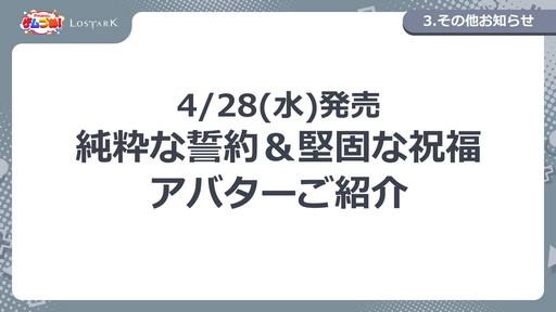 画像集#035のサムネイル/「LOST ARK」の4月アップデート「カイシュテル」が4月28日に実装。新アビスレイドやシステム/UIの改善など多数のアップデートが実施予定