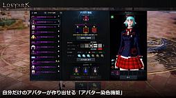 画像集#010のサムネイル/【PR】「LOST ARK」はクラシカルでダイナミックなプレイ感あふれるMMORPG。この夏に実施される大型アップデートにも注目
