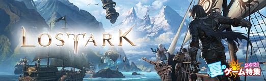 画像集#018のサムネイル/【PR】「LOST ARK」はクラシカルでダイナミックなプレイ感あふれるMMORPG。この夏に実施される大型アップデートにも注目
