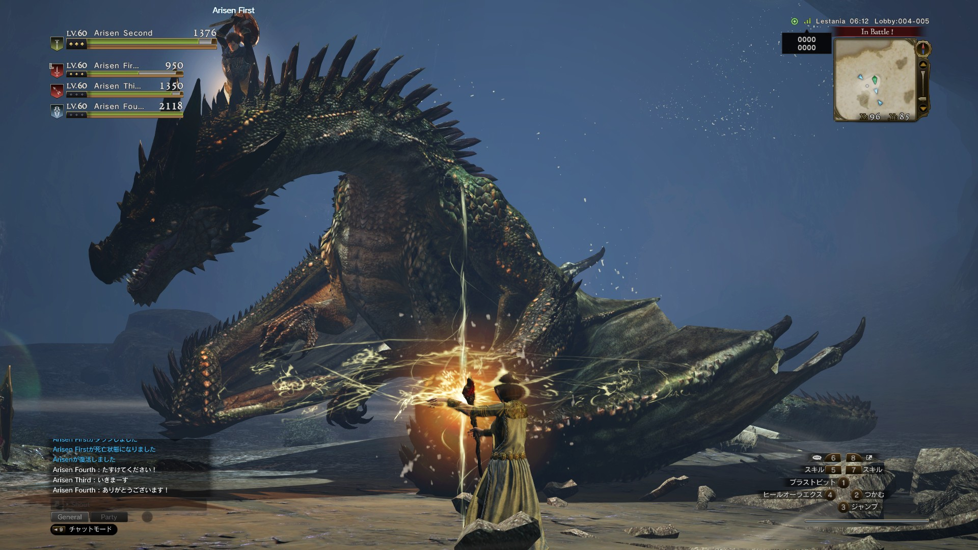 画像集 009 覚者よ集え 新作アクションrpg Dragon S Dogma Online がpc Ps4