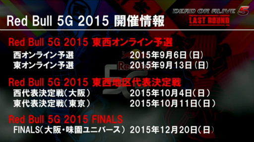 [TGS 2015]「DEAD OR ALIVE 5 Last Round」のハロウィンコスチュームが2015年10月13日に配信決定