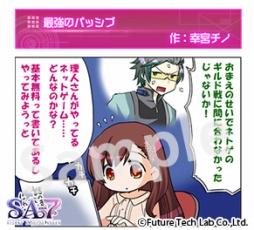 SA7」,本日公開のWeb漫画は幸宮...