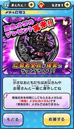 妖怪ウォッチ ぷにぷに攻略黒鬼呂布を仲間にするコツをレクチャー