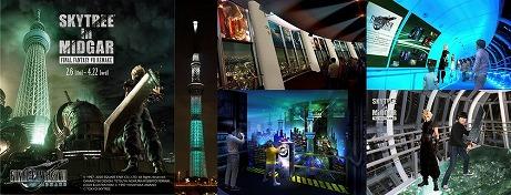画像(005)「FFVII REMAKE」×東京スカイツリー,コラボの詳細情報が公開。スカイツリーが「魔晄の色」をイメージした特別ライティングに