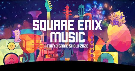 画像(001)「SQUARE ENIX MUSIC」がオンラインで開催のTGS 2020に出展。新規音楽商品の情報が公開