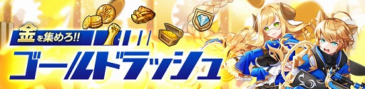 """画像(012)「Ar:pieL」,豪華アイテムや限定コスチュームが手に入るGW限定イベント""""Golden:pieL2019""""を開催"""