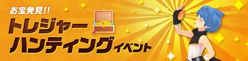 """画像(017)「Ar:pieL」,豪華アイテムや限定コスチュームが手に入るGW限定イベント""""Golden:pieL2019""""を開催"""