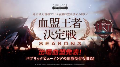 画像(001)「リネージュ2 レボリューション」最強血盟の座を争う大会「LRT血盟王者決定戦SEASON3」に出場する血盟が決定