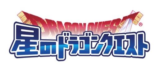 画像(001)「星のドラゴンクエスト」のリアルイベント「星ドラ マルチキャンプ」が大阪で4月28日に,愛知で5月5日に開催