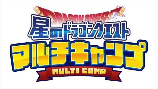 画像(002)「星のドラゴンクエスト」のリアルイベント「星ドラ マルチキャンプ」が大阪で4月28日に,愛知で5月5日に開催