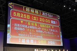 """画像(044)""""ドラクエの日""""を祝した「星のドラゴンクエスト」リアルイベントをレポート。新装備&超級職など新情報も公開"""