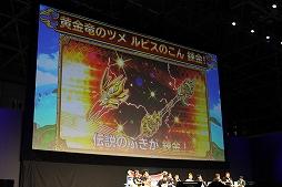 """画像(050)""""ドラクエの日""""を祝した「星のドラゴンクエスト」リアルイベントをレポート。新装備&超級職など新情報も公開"""