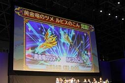 """画像(052)""""ドラクエの日""""を祝した「星のドラゴンクエスト」リアルイベントをレポート。新装備&超級職など新情報も公開"""