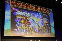 """画像(053)""""ドラクエの日""""を祝した「星のドラゴンクエスト」リアルイベントをレポート。新装備&超級職など新情報も公開"""