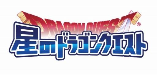 画像(001)「星のドラゴンクエスト」,ロトの紋章コラボ「すれちがい冒険者キャンペーン!」が開催