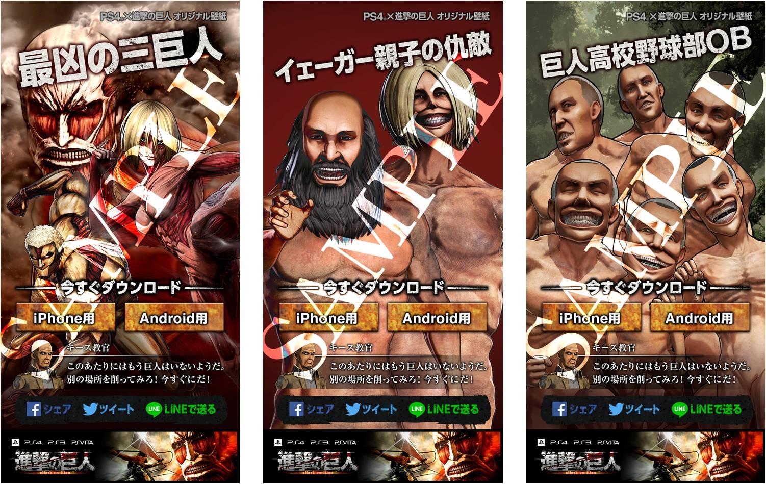 画像集 010 巨人が東京 大阪に再襲来 進撃の巨人 東西同時の