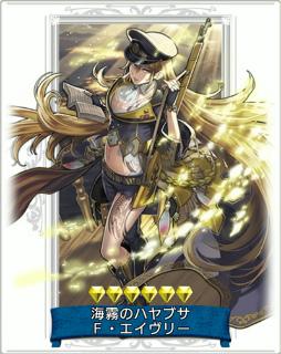 戦の海賊」に新英雄海賊「F・エ...