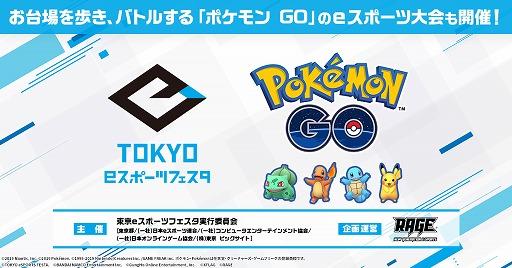 画像(001)「東京eスポーツフェスタ」内で「ポケモンGO」の大会が開催決定。限定フィールドリサーチを最も早くクリアした上位16名がトレーナーバトルで激突