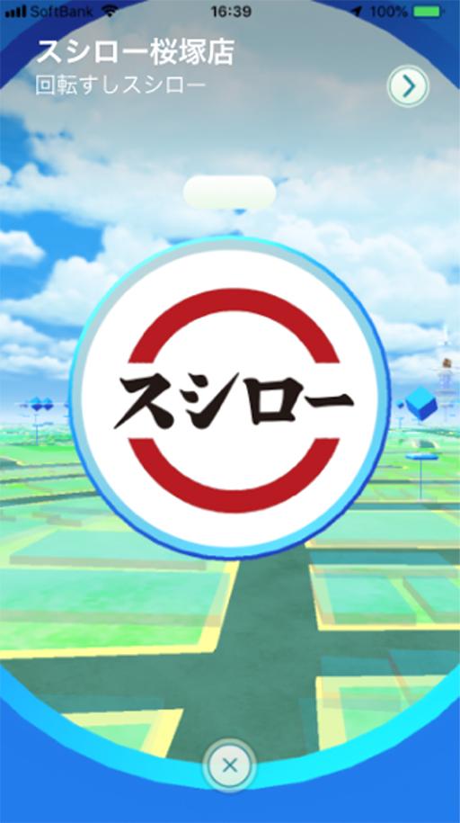 画像集#002のサムネイル/スシローが「ポケモンGO」の公式パートナーに。国内約560と海外の店舗がポケストップやジムになってゲーム内に登場