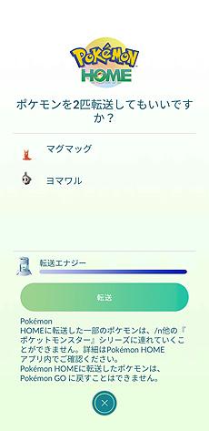 """画像集#009のサムネイル/「ポケモンGO」と「Pokémon HOME」の連携が本日スタート。初めての転送で特別な""""メルメタル""""がもらえる"""