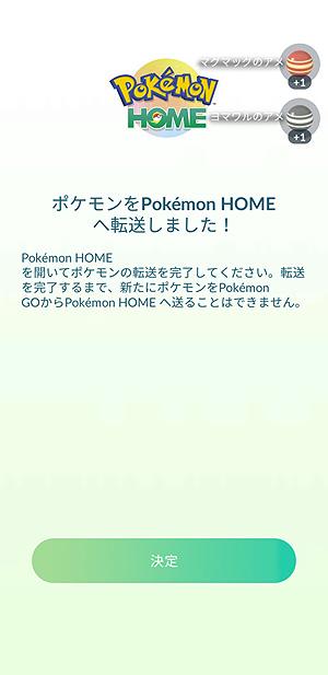 """画像集#017のサムネイル/「ポケモンGO」と「Pokémon HOME」の連携が本日スタート。初めての転送で特別な""""メルメタル""""がもらえる"""